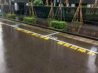 米塔颱風來襲!北市開放紅黃線停車及暫停路邊停車收費