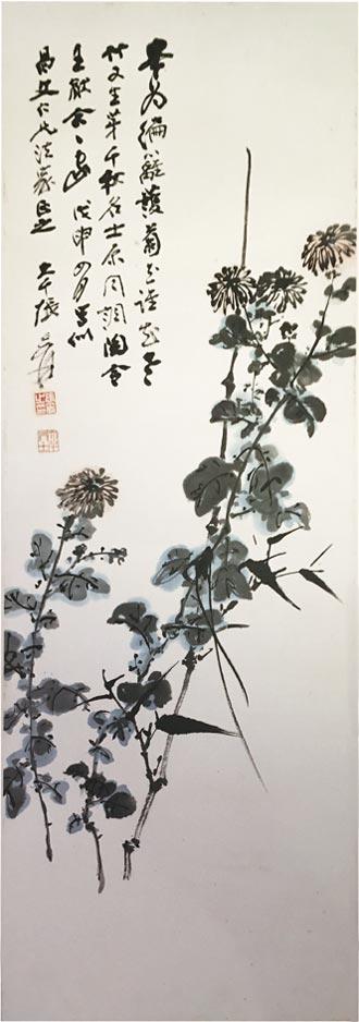 翰墨生香‧中國書畫專場 張大千竹菊圖 君子相知相惜