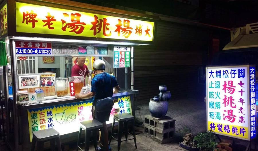 屏東市大埔楊桃湯是80年老店,純古法釀製的湯桃湯喝得到新鮮楊桃的味道,搭配蜜釀楊桃片一起享用是別處吃不到的好滋味。(潘建志攝)
