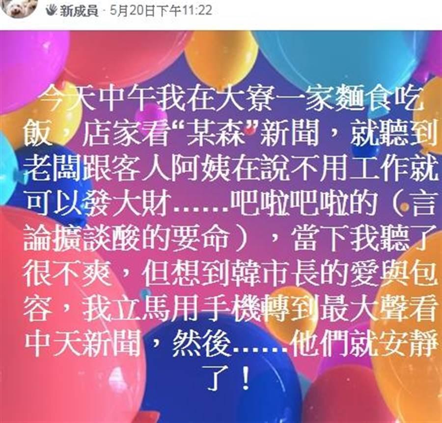 高雄網友20日在《韓國瑜鐵粉後援會》分享,吃麵遇到店家狂酸韓國瑜,一招讓他們安靜。(韓國瑜鐵粉後援會)