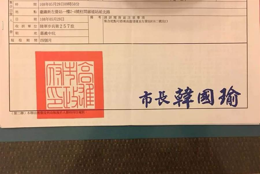 高雄媽媽上網分享二兒子兵單。(圖/翻攝自臉書「韓國瑜後援會」)
