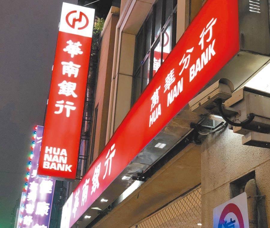 薪資福利直直升,華南銀行員工「薪」福超有感。(圖/中時資料照)
