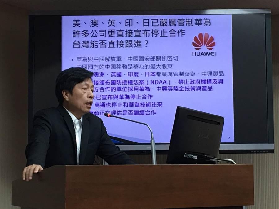 立委鄭寶清認為,美、澳、英、印、日已嚴厲管制華為,許多公司更直接宣布停止合作,台灣應拿出態度禁用。