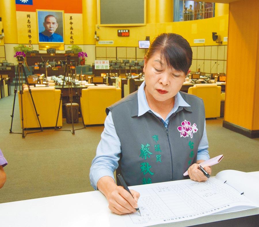 原屬民進黨籍的台南市議員蔡秋蘭,2014年底被民進黨中評會以未在正副議長選舉中亮票為由,開除黨籍,她不服提起訴訟。(本報資料照片)
