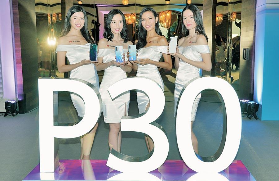 4月12日,模特兒在香港展示華為P30系列手機。(中新社)