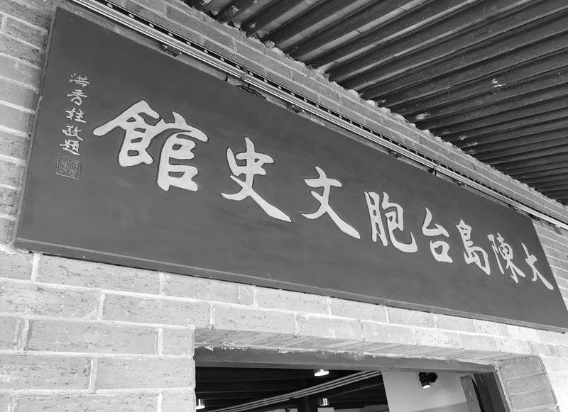 大陳島上特別開設了文史館來記錄這段歷史。(作者提供)
