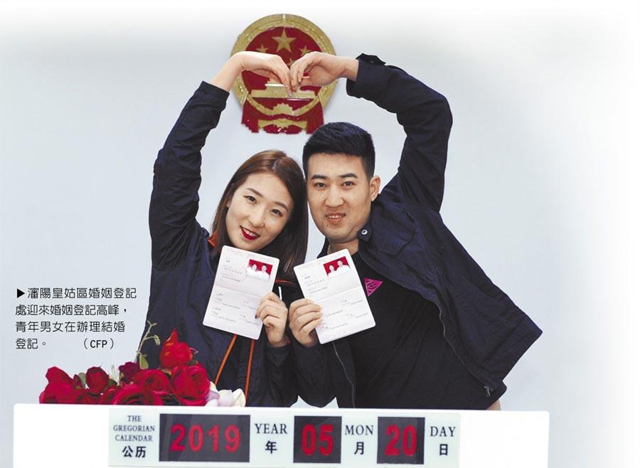 瀋陽皇姑區婚姻登記處迎來婚姻登記高峰,青年男女在辦理結婚登記。(CFP)