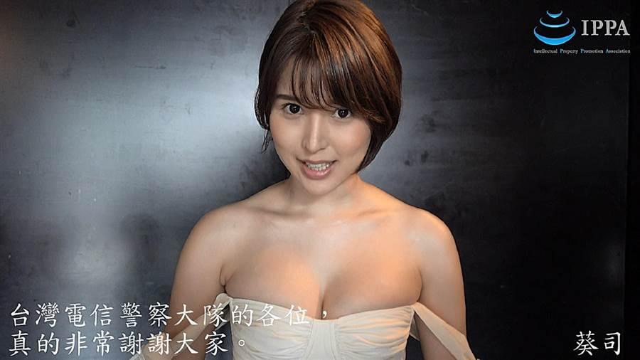 刑事局破獲A片網站侵權11億 AV爆乳女優拍片致謝