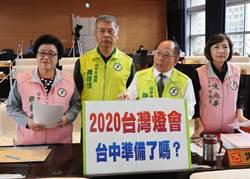 議員批明年台中燈會準備不積極 市府:加緊規畫中