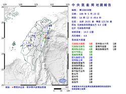 14:12花蓮規模4.8地震 最大震度太魯閣5級