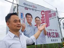 最接地氣的農漁民代言人 林江釧為嘉義縣站出來