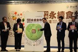 永續食物國際論壇登場 推動惜食分享網受國際肯定