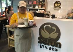 喜憨兒sefun咖啡鳳山行政中心端出優質餐飲