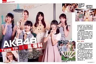 AKB48  Team TP 互踩亂爆料