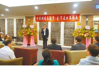 科舉制度在台灣 進士專題第十站世新大學開展