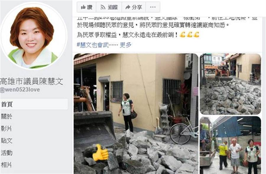 高雄市民進黨議員陳慧文在臉書貼「路平專案」工程圖片。(圖/擷自陳慧文臉書)