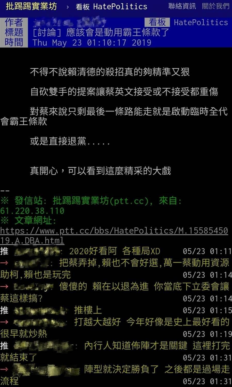 PTT網友發文、留言。(圖/翻攝自「批踢踢實業坊」)