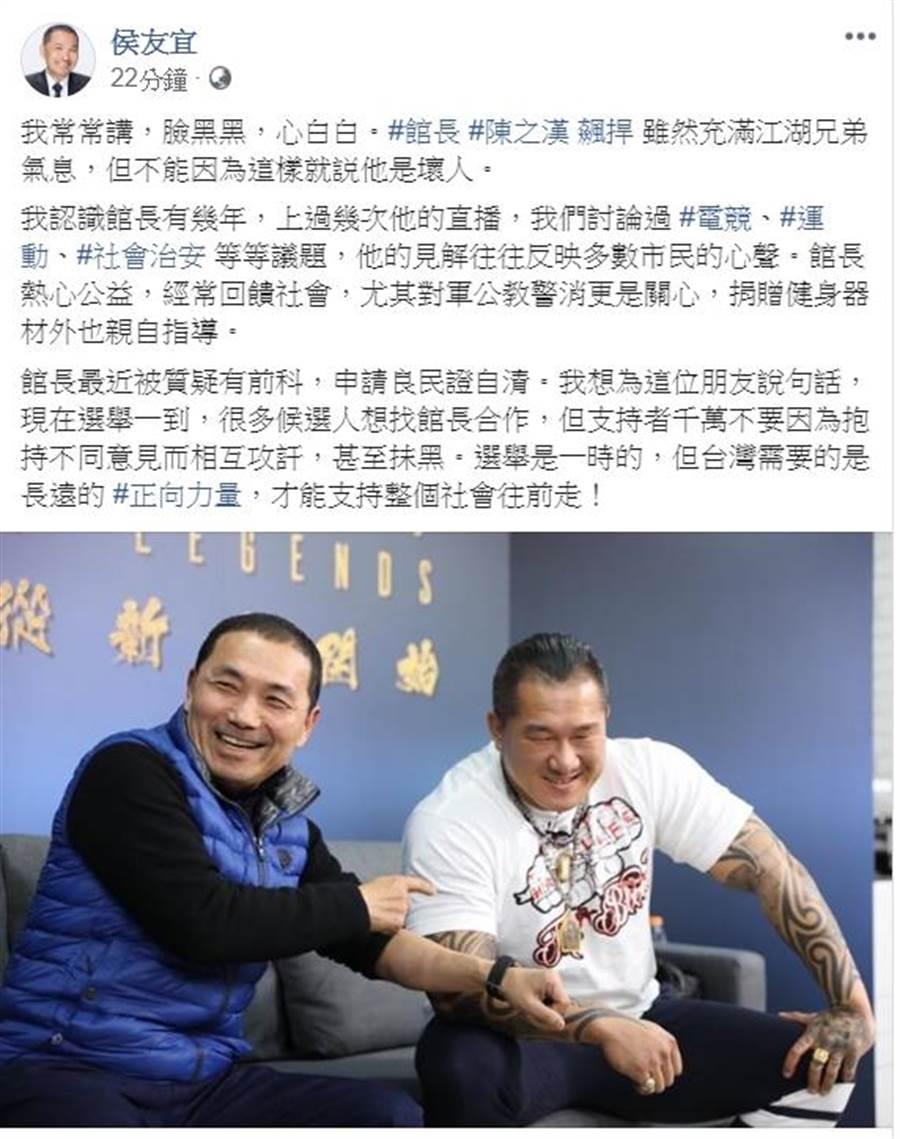 新北市長23日在臉書貼文力挺陳之漢。(葉德正翻攝)