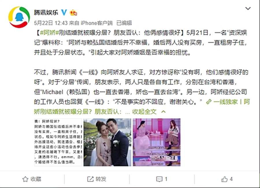 陸媒稱阿嬌婚後和賴弘國分居。(圖/翻攝自騰訊娛樂微博)