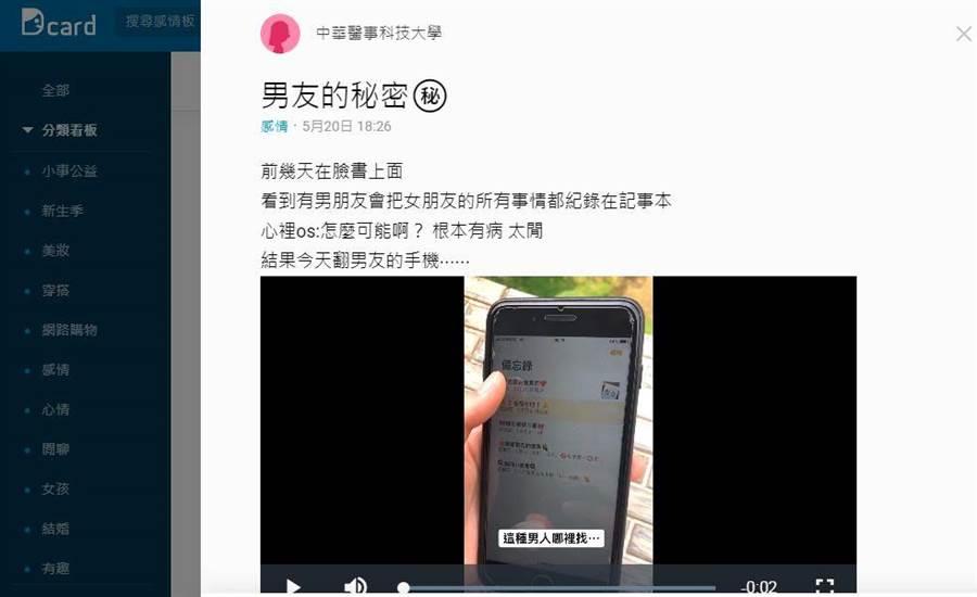 網友發文,偷翻手機發現男友秘密。(翻攝Dcard)