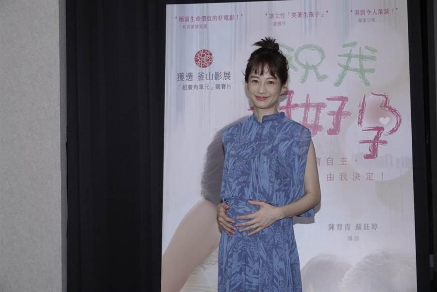 簡嫚書今挺孕肚出席電影記者會,自己也掏腰包包場。