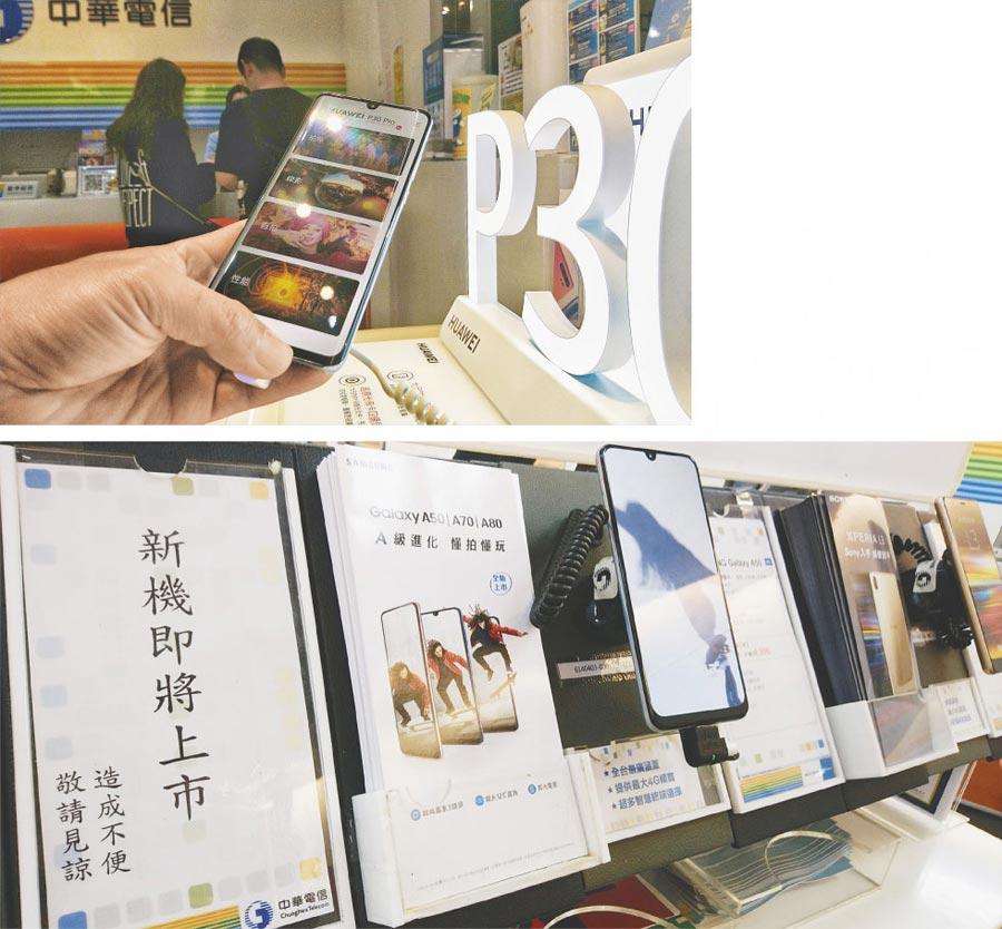 中華電信將停售華為手機,22日有些門市還看得到華為手機展示,但也有門市已經看不到。(王英豪攝)