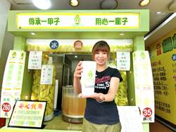 在地台灣味 「楊桃王子」傳承阿嬤香甜甘楊桃汁