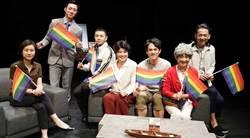 舞台劇3度加演遇同婚首日 楊麗音:大家一起進愛情墳墓