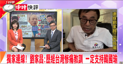 劉家昌:歷經台灣慘痛教訓 一定支持韓國瑜