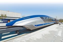 時速600公里 陸展示高速磁浮車