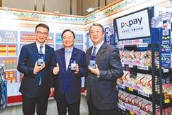 全聯首創PX Pay 嗶出4大特色