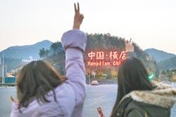 金華惠台41條 促進科技文化交流
