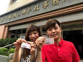 慶幸生在這年代!新竹首對同性配偶登記