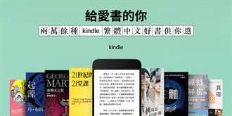 亞馬遜上架2萬本繁中Kindle電子書 台讀者買書更容易