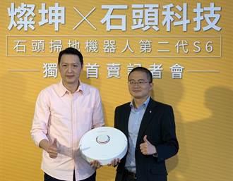 石頭掃地機器人S6選定燦坤獨家首賣 預購省1千