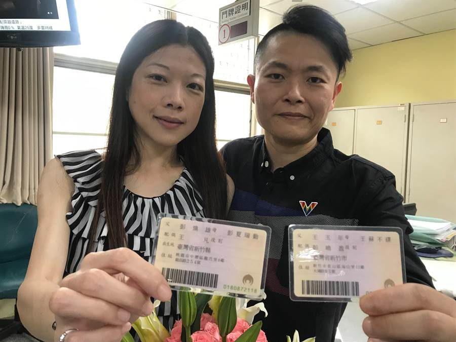 王凡(右)與彭曉盈在24日上午9點15分拿到新的身分證,成為新竹市首對完成登記的伴侶。(陳育賢攝)