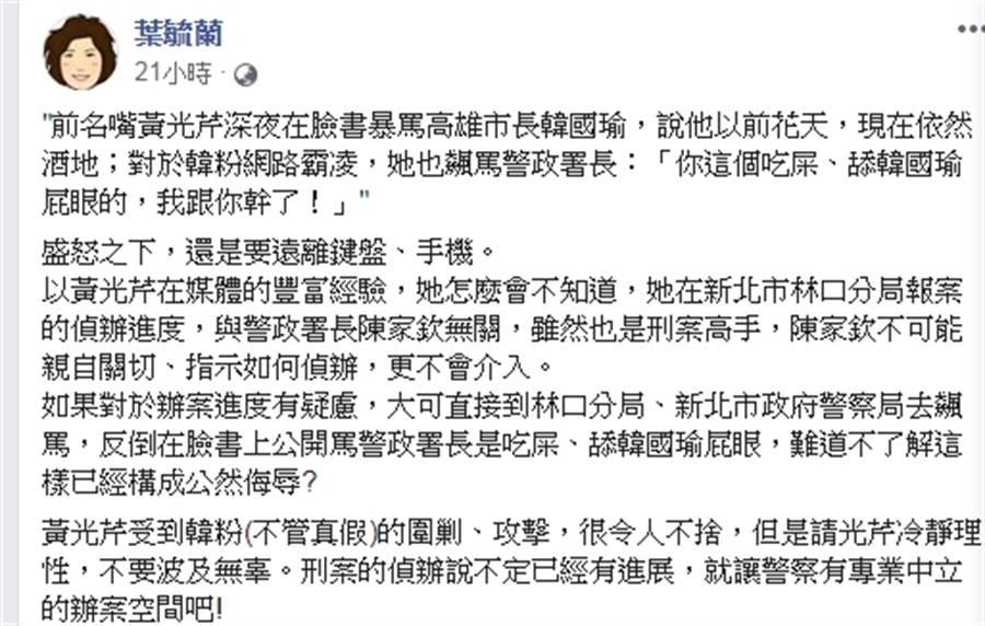 黃光芹在臉書點名批評「警政署長陳家欽,你是韓粉嗎?」並說「你這個吃屎、舔韓國瑜屁眼的,我跟你幹了!」亞洲警察學會秘書長葉毓蘭表示,「難道不了解這樣已經構成公然侮辱?」(葉毓蘭臉書)