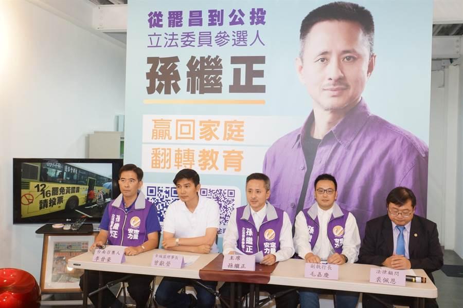安定力量今(24日)舉行記者會宣布組成政黨,將進軍2020國會選舉。(葉書宏翻攝)