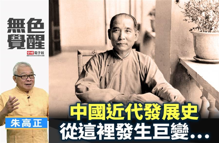 無色覺醒》朱高正:中國近代發展史 從這裡發生巨變...