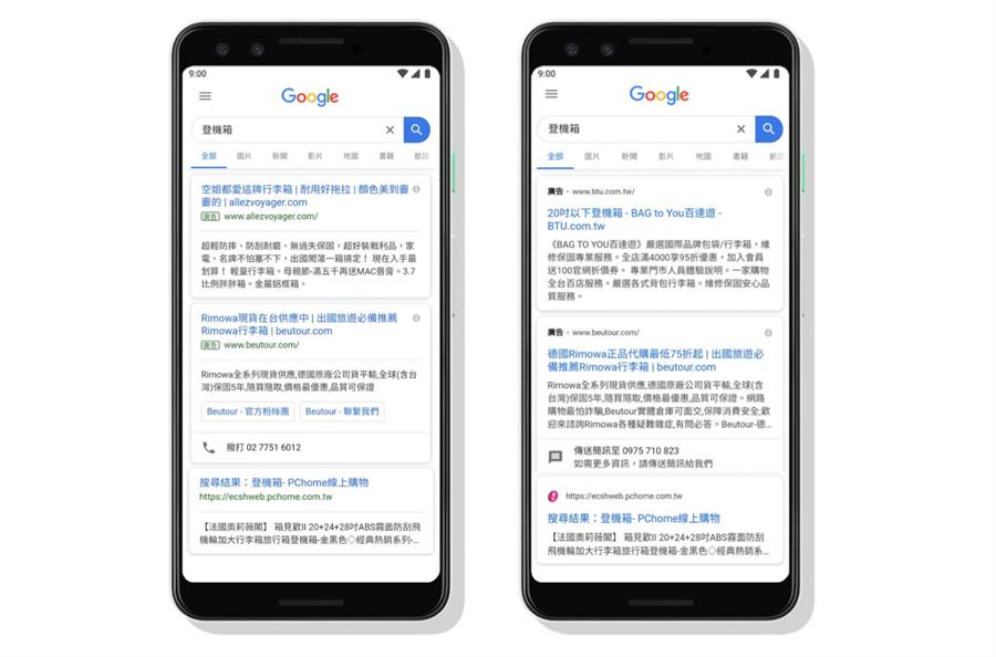 舊版Google搜尋(圖左)與新版(圖右)介面。(圖/Google提供)