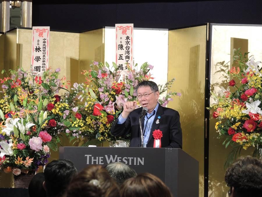 台北市長柯文哲今晚與大東京地區僑團舉辦座談餐會,發表半小時演講後開放現場QA。(張潼攝)
