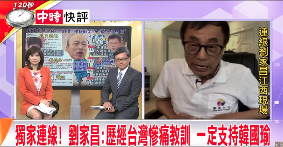 快評》獨家連線! 劉家昌:歷經台灣慘痛教訓 一定支持韓國瑜