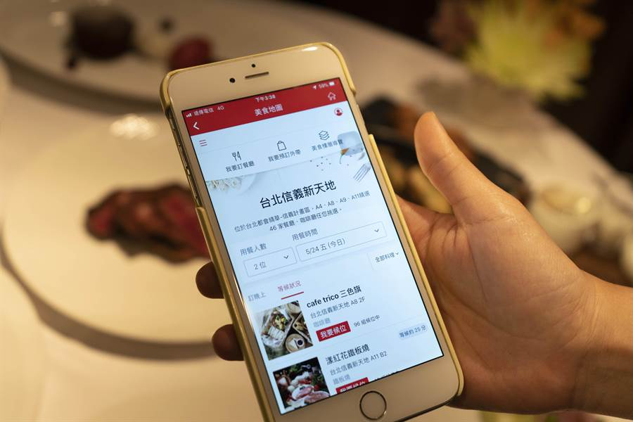 新光三越APP美食訂候位系統可線上訂位各式餐廳。(新光三越提供)