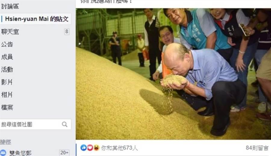 韓國瑜捧起美濃米來聞的照片,讓韓粉看到哭。(翻攝「韓國瑜後援會」)