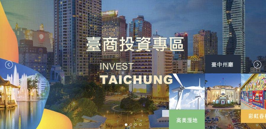 圖為台中市府成立「台商投資專區」單一服務窗口,鼓勵台商投資台中。圖/本報資料照片