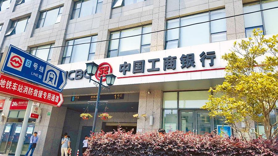 工商銀行對於台灣人開戶需附文件趨嚴,基本上已不太接受無居住證及工作證的台胞開戶。(記者葉文義攝)