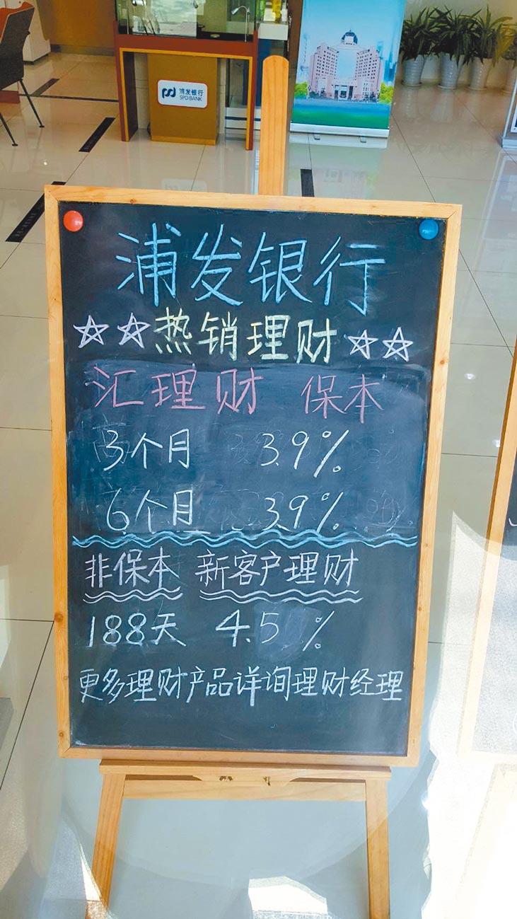 4月大陸全國銀行平均理財收益率跌至3.95%。圖為上海浦東發展銀行的理財產品收益率。(記者葉文義攝)