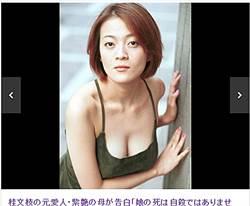 41歲AV女優3月在家暴斃 母突開口:不是自殺