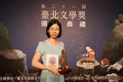 形單影隻的雙人舞 李維菁遺作《人魚紀》獲台北文學獎肯定
