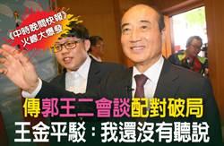 《中時晚間快報》傳「郭王二會」談配對破局 王金平駁:我還沒有聽說